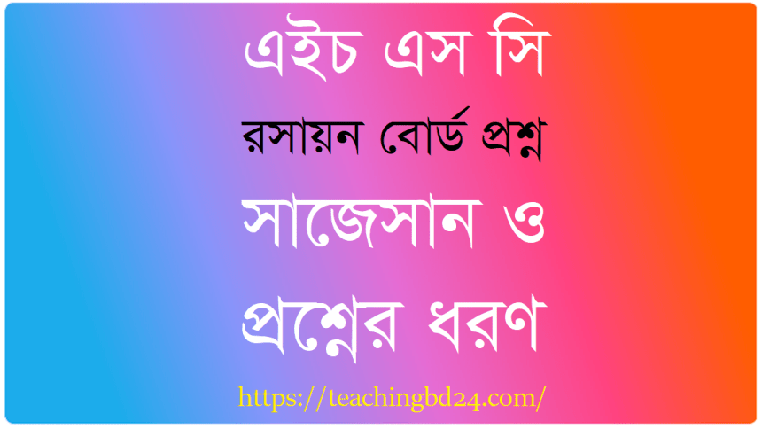 HSC Chemistry 1st Paper Question 2018 Rajshahi, Cumilla, Chattogram, Barishal Board