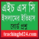 HSC All Board Islamic History 2nd Paper Board Question 2017