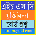 HSC Logic 1st Paper Question 2017 Dinajpur Board