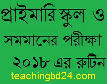 PSC Exam Routine 2018 Primary Education Board www.dpe.gov.bd