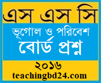 SSC Geography and Environment Board Question 2016 All Board
