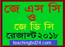 JSC and JDC Result 2018 Bangladesh Education board