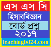 Accounting Board Question 2017 Rajshahi Board