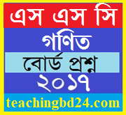 SSC Mathematics Question 2017 Dhaka Board 1