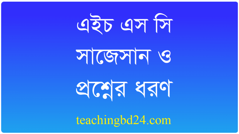 Suggestion and Question Patterns of HSC Examination 2019 1