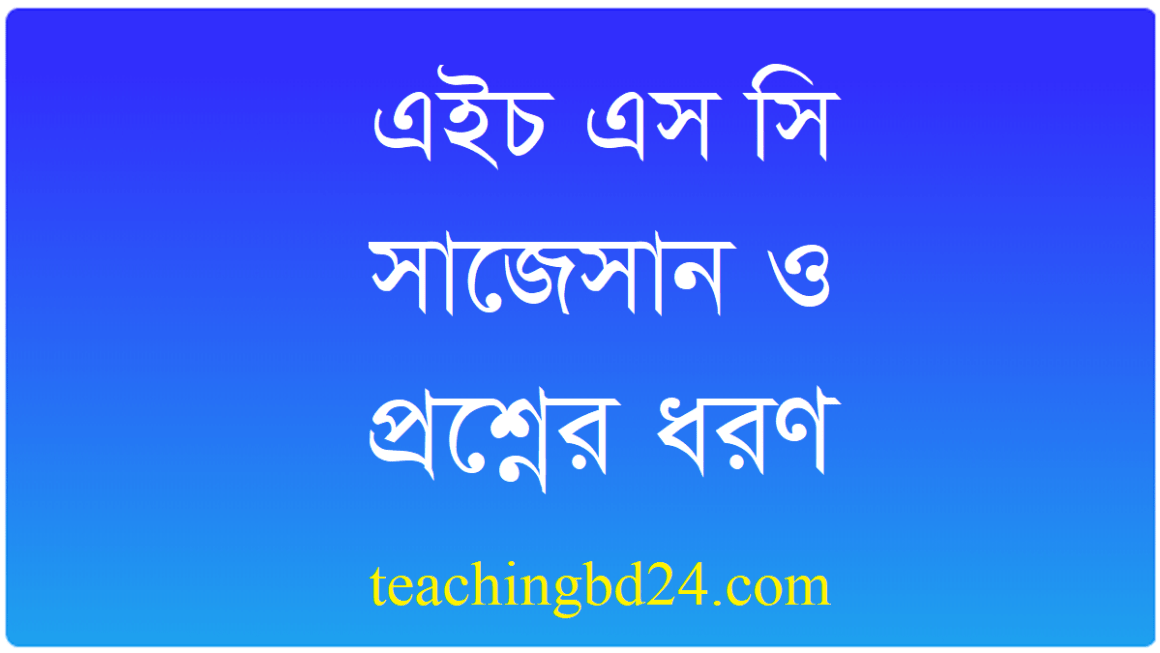 Suggestion and Question Patterns of HSC Examination 2019