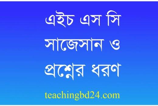 SSC EV Higher Mathematics Question 2017 Barishal Board 9