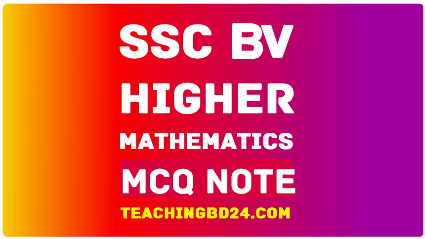 SSC Higher Mathematics MCQ Question With Answer 2020