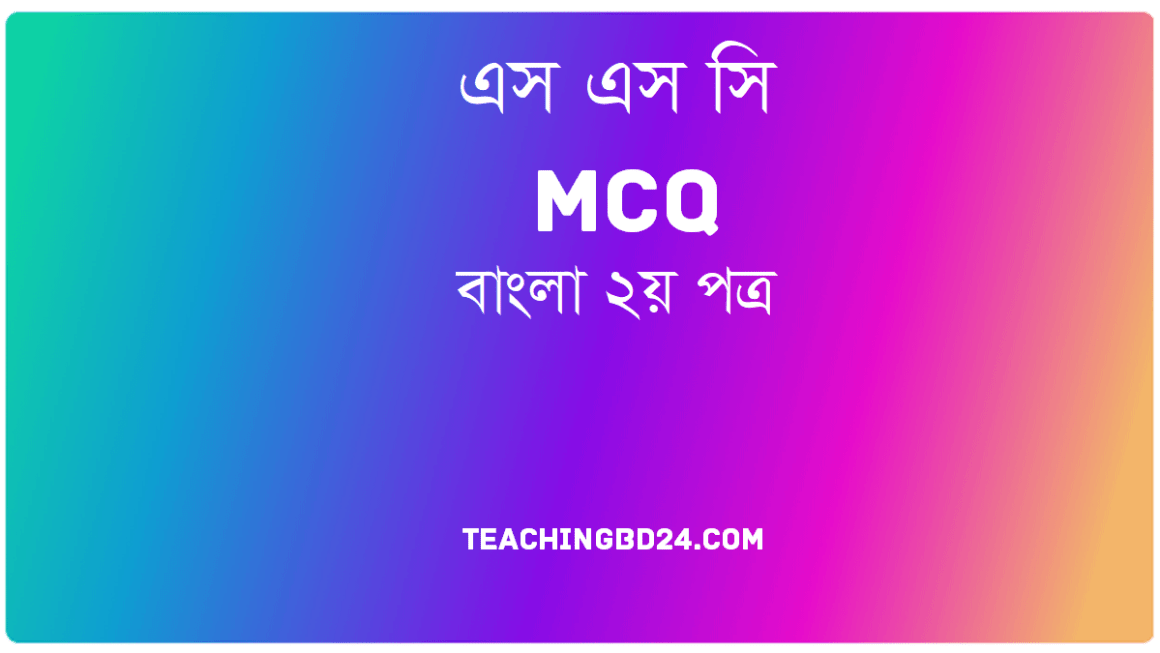 SSC Bangla 2nd Paper MCQ Question With Answer 2020 2