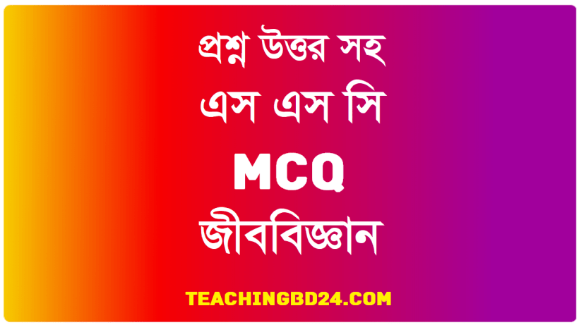 SSC Biology MCQ Question With Answer 2020 1