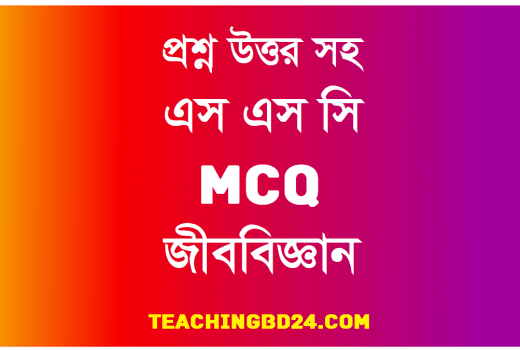 SSC MCQ Question Ans. Cell and Tissue of Organism 1