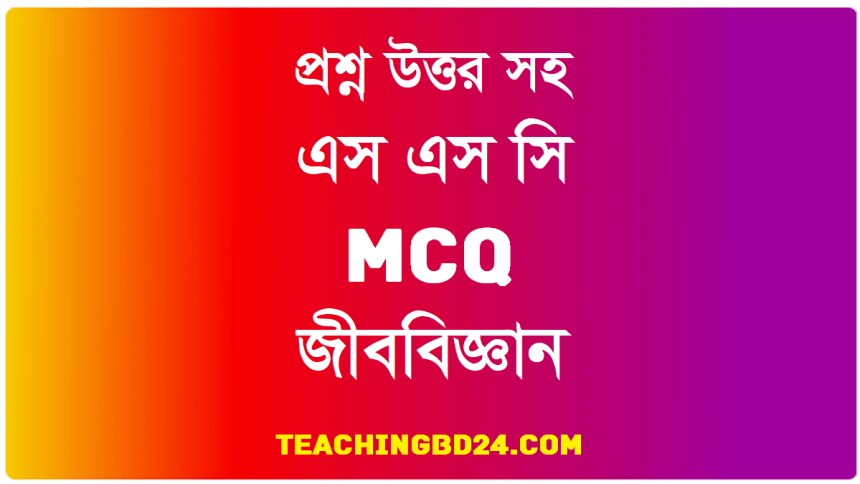 SSC Biology MCQ Question With Answer 2020