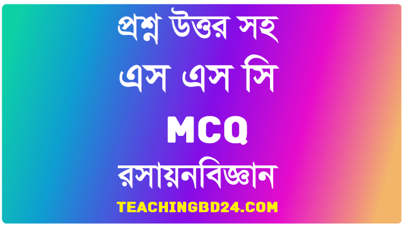 SSC MCQ Question Ans.Chemistry in our life 1