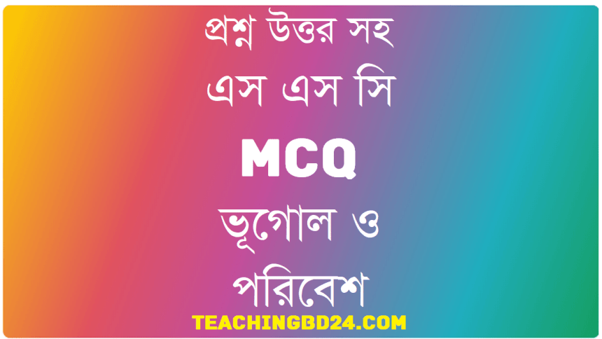 SSC Geography and Environment MCQ Question With Answer 2020