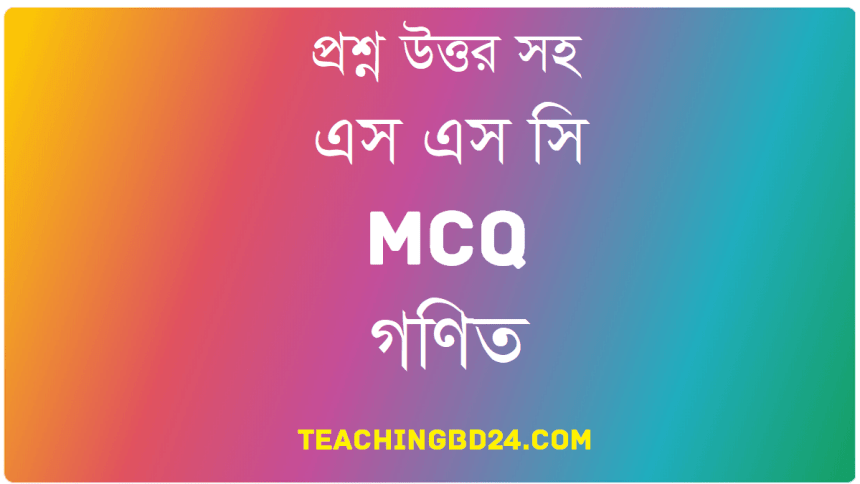 SSC Mathematics MCQ Question With Answer 2020