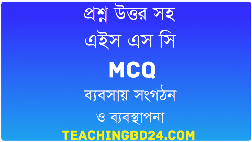 HSC B. Organization & Management 2nd MCQ Question With Answer 2020