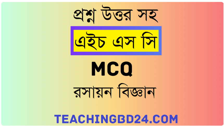 HSC Chemistry 2nd Paper MCQ Question With Answer 2020
