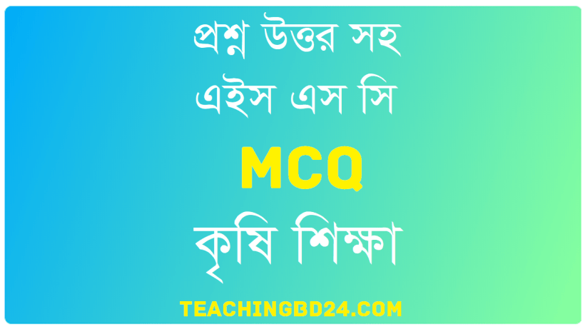 3rd Chapter: Agriculture Studies 2nd MCQ Question With Answer 1