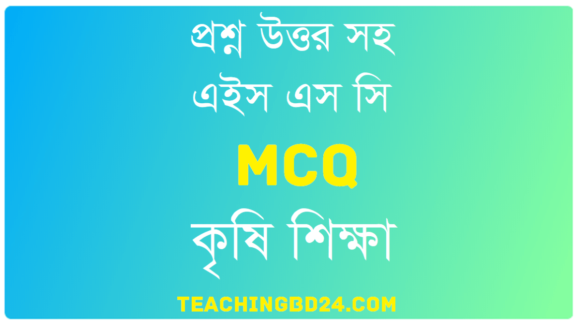 3rd Chapter: Agriculture Studies 2nd MCQ Question With Answer