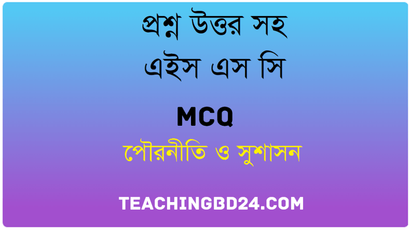 Civics and Good Governance 1st MCQ Question With Answer 2020 1