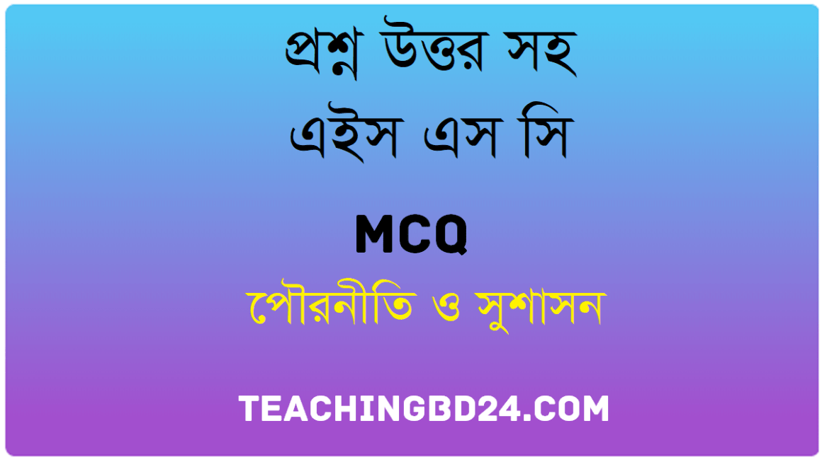 Civics and Good Governance 1st MCQ Question With Answer 2020