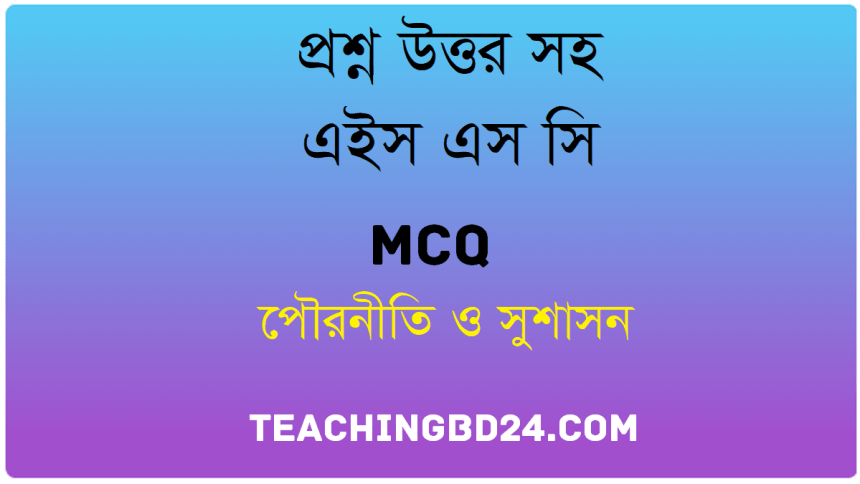 Civics and Good Governance 2nd MCQ Question With Answer 2020