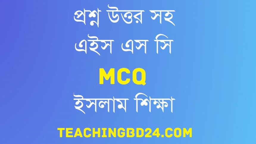 Islam and family life: Education of Islam 1st Paper 3rd Chapter MCQ Question With Answer