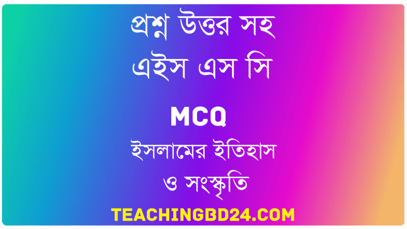 HSC Islamic History and Culture 2nd MCQ Question With Answer 2020 1