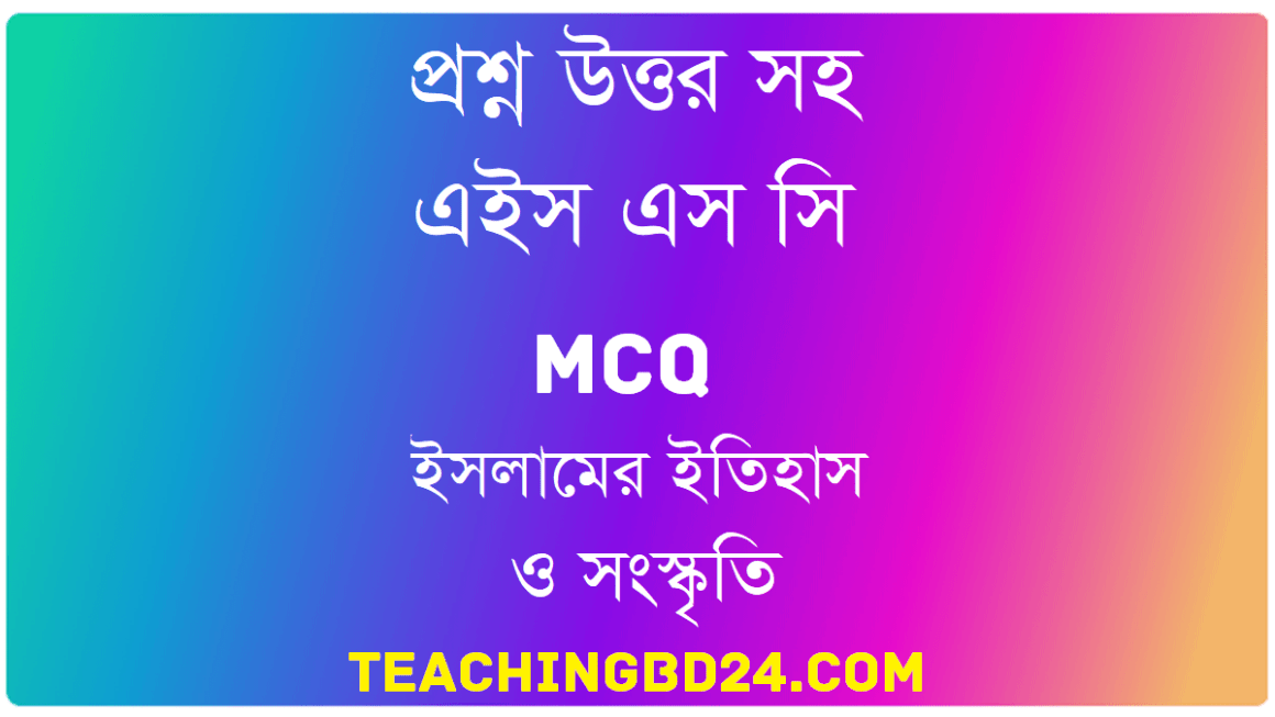 HSC Islamic History and Culture 2nd MCQ Question With Answer 2020
