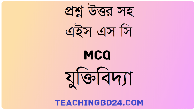 HSC Logic 1st MCQ Question With Answer 2020 1