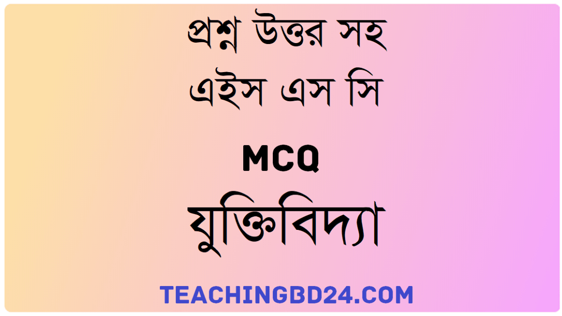 HSC Logic 1st MCQ Question With Answer 2020