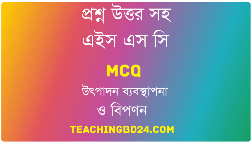 Marketing Functions: HSC Production Mgt & Marketing 2nd MCQ Question With Answer