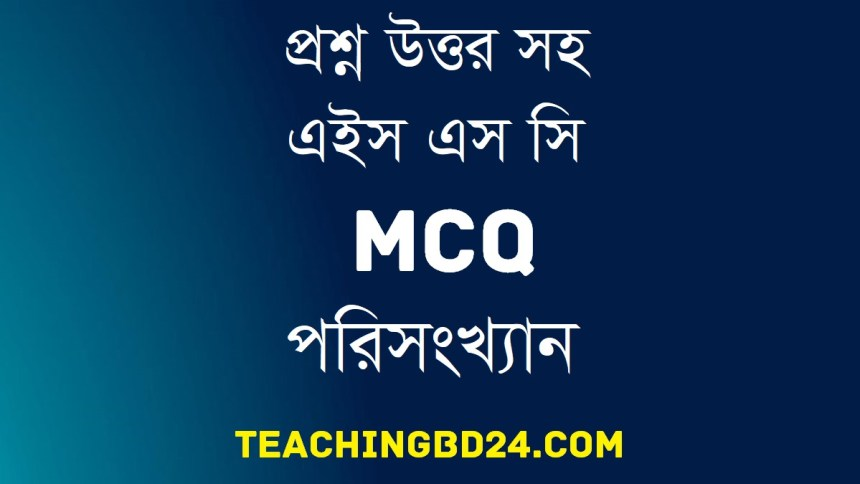 HSC Statistics 2nd MCQ Question With Answer 2020