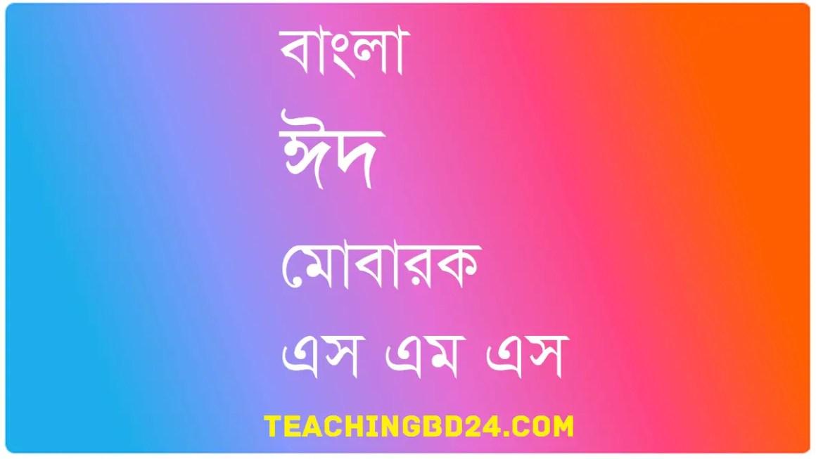 Bangla Eid Mubarak SMS, Bangla Eid SMS 2019 2