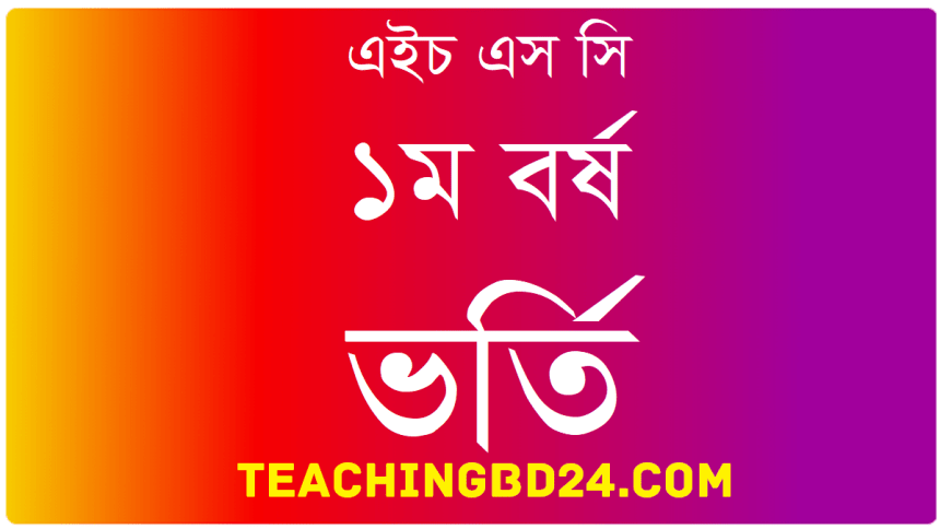 HSC 1st Year Admission Rules 2019 Published
