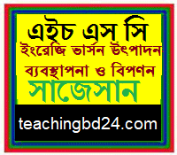 EV Production Management & Marketing Suggestion and Question Patterns of HSC Examination 2019