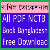 Class Dakhil (Vocational) NCTB Book 2018 Download