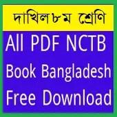 Class Eight Dakhil NCTB Book 2018 Download