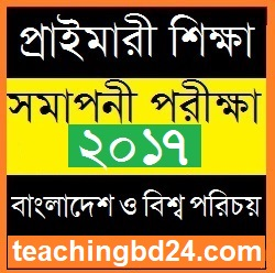 PSC dpe Question of Subject Bangladesh and Bisho Porichoy 2017-5