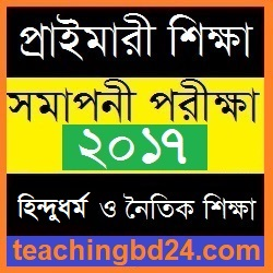 PSC dpe Question of Subject Hindudhormo and moral Education 2017-8