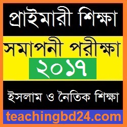 PSC dpe Question of Subject Islam and moral Education 2017-8