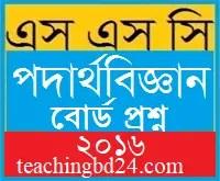 Physics Question 2016 Barishal Board