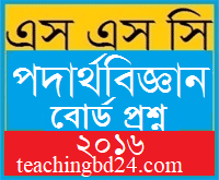 Physics Question 2016 Chittagong Board