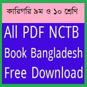 Class Nine and Ten Technical Vocational NCTB Book 2018 Download