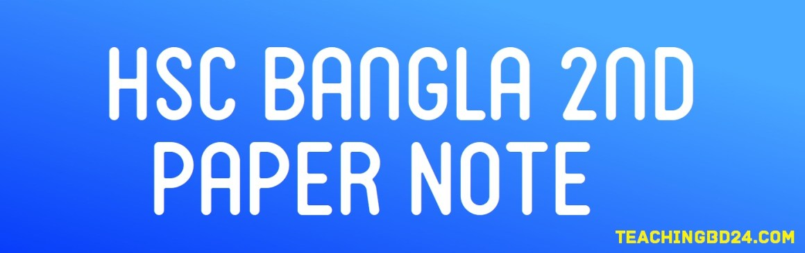 HSC Bangla 2nd Paper 1st Chapter Note and Suggestion