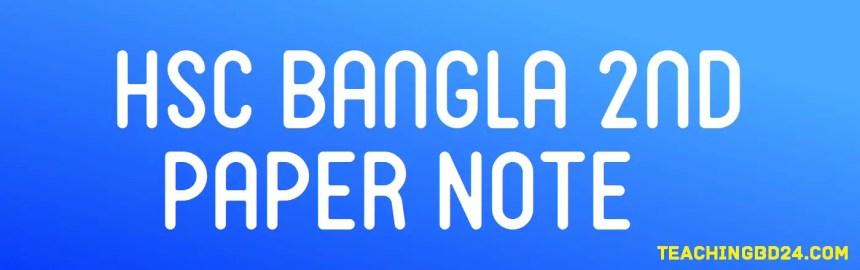 HSC Bangla 2nd Paper 12th Chapter Suggestion of Nirmiti 1