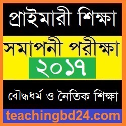 PSC dpe Question of Subject Boddhodhormo and moral Education 2017-2