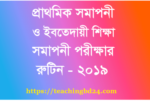 PSC Exam Routine 2019 Primary Education Board www.dpe.gov.bd 4