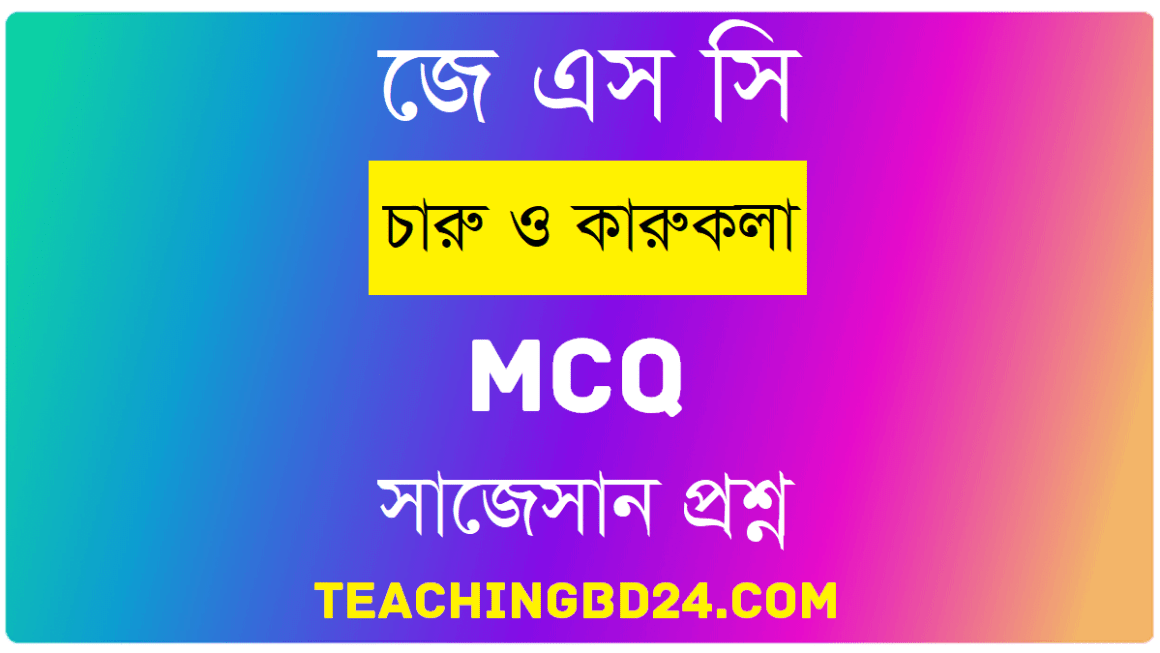 JSC Arts and Crafts MCQ Question With Answer Chapter 4