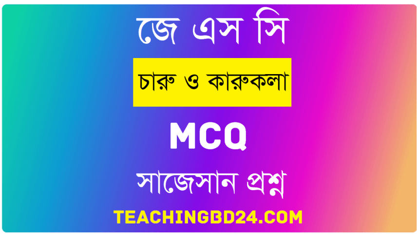 JSC Arts and Crafts MCQ Question With Answer 2019